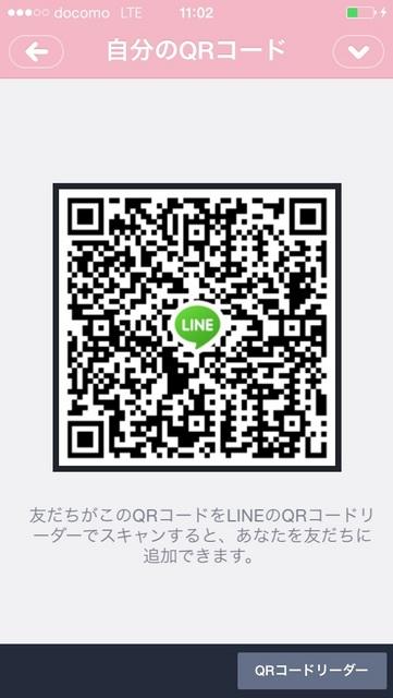 グループに入りたいです! 三河に住んでるので、 それでも良かったらお願いします! lDないので、QRコードからお願いします!