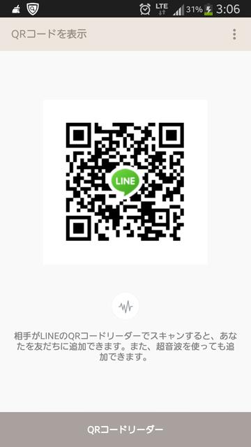 北海道 line 掲示板 北海道LINE掲示板で無料ID・QRコード交換!友達募集にも