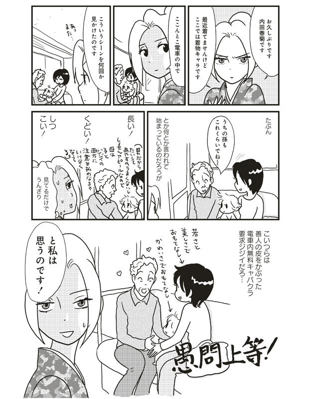 内田春菊の画像 p1_15