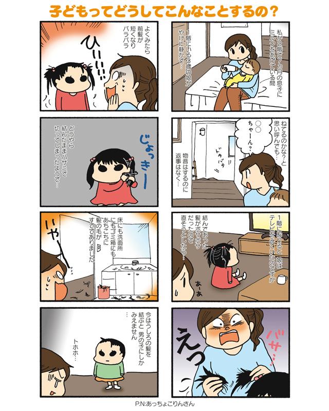 松本ぷりっつの子育てバッチコイ!」第3話-7|松本ぷりっつ|すくすく ...