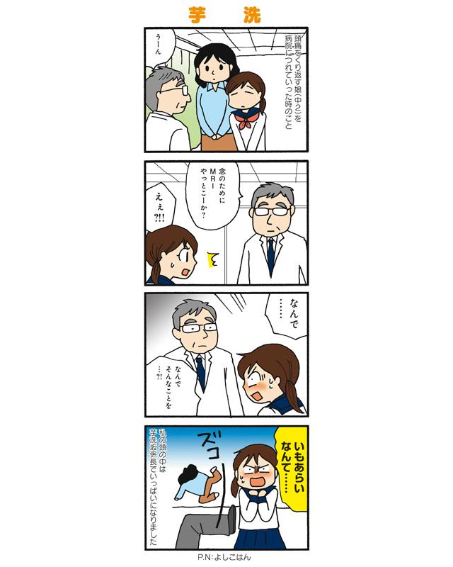 松本ぷりっつの子育てバッチコイ!」第8話-1|松本ぷりっつ|すくすく ...